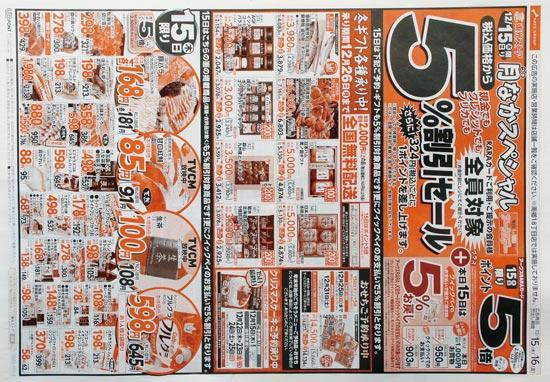 東光ストア チラシ発行日:2016/12/15
