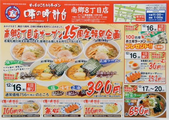 味の時計台 チラシ発行日:2016/12/16