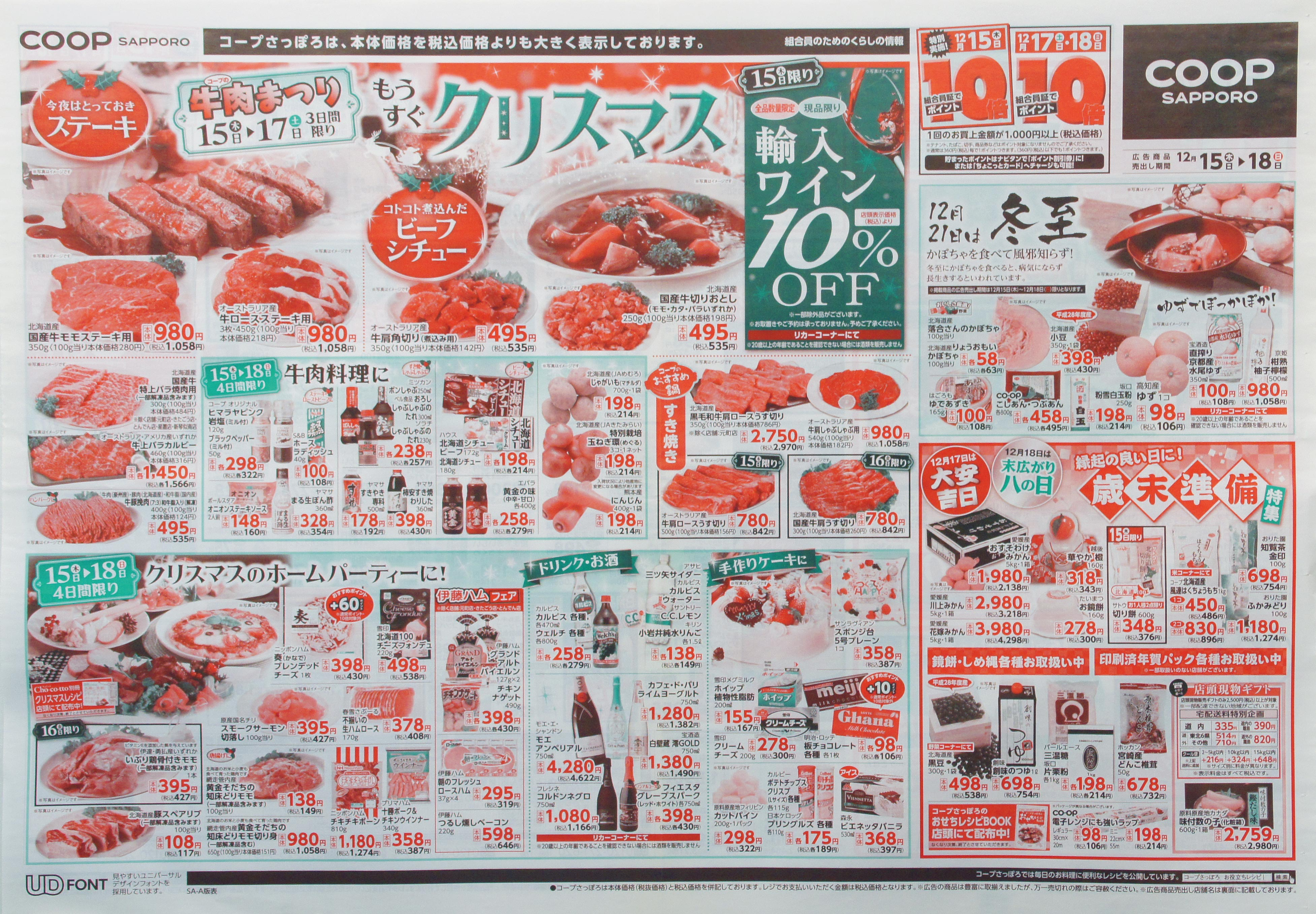 コープさっぽろ チラシ発行日:2016/12/15