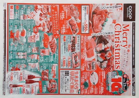 コープさっぽろ チラシ発行日:2016/12/23