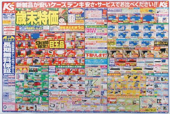 ケーズデンキ チラシ発行日:2016/12/23