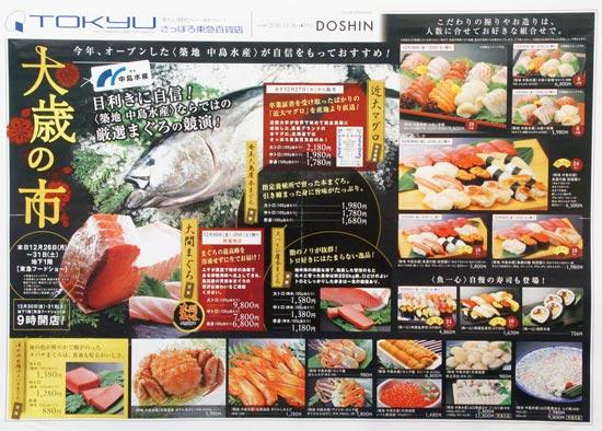 東急百貨店 チラシ発行日:2016/12/26