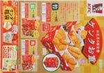 KFC チラシ発行日:2016/12/26