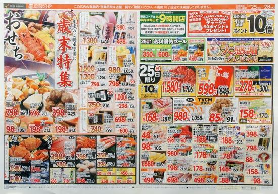 東光ストア チラシ発行日:2016/12/25
