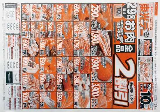東光ストア チラシ発行日:2016/12/29