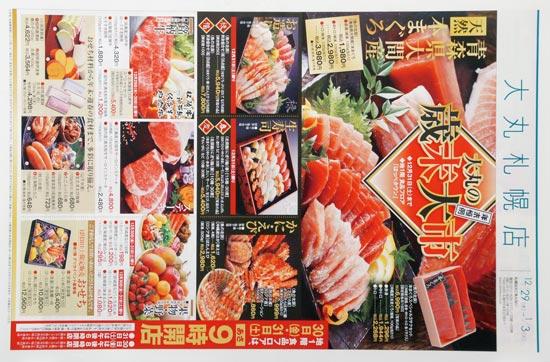 大丸札幌店 チラシ発行日:2016/12/29