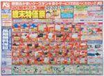ケーズデンキ チラシ発行日:2016/12/29