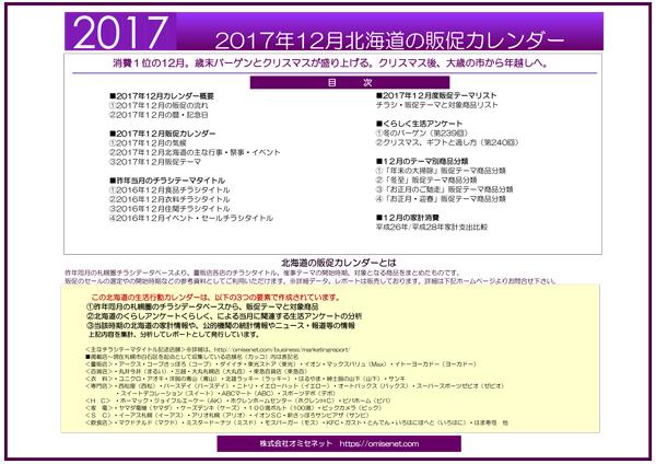2017年12月北海道の販促カレンダー