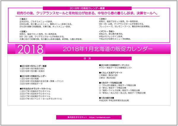 2018年1月北海道の販促カレンダー