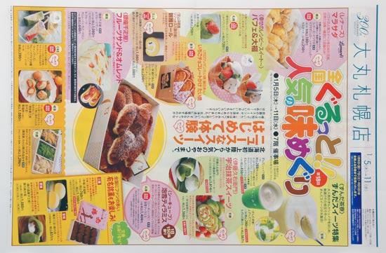 大丸札幌店 チラシ発行日:2017/1/5