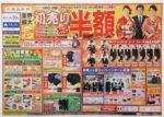 洋服の青山 チラシ発行日:2017/1/3