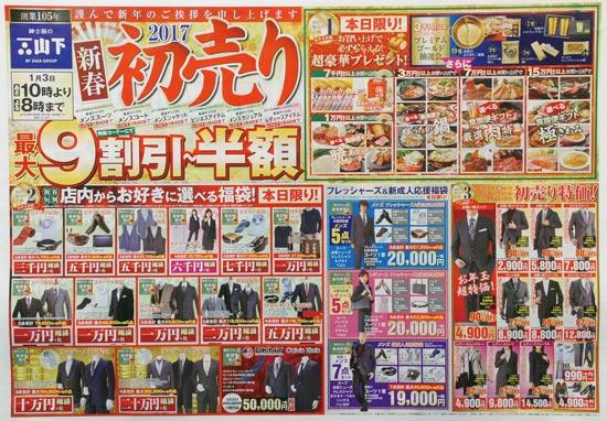 紳士服の山下 チラシ発行日:2017/1/3