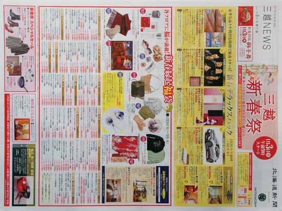 三越 チラシ発行日:2017/1/3