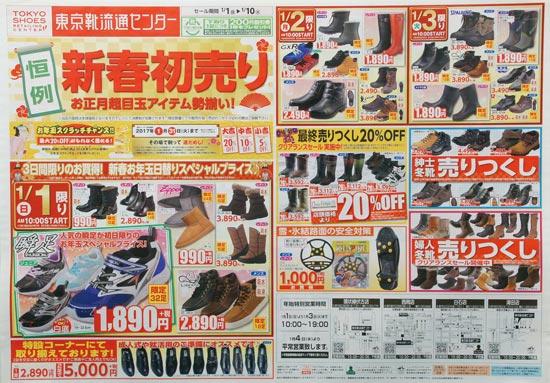 東京靴流通センター チラシ発行日:2017/1/1