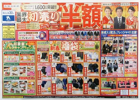 洋服の青山 チラシ発行日:2017/1/1