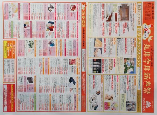 丸井今井 チラシ発行日:2017/1/3