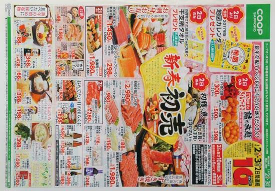 コープさっぽろ チラシ発行日:2017/1/2