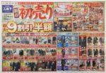 紳士服の山下 チラシ発行日:2017/1/1