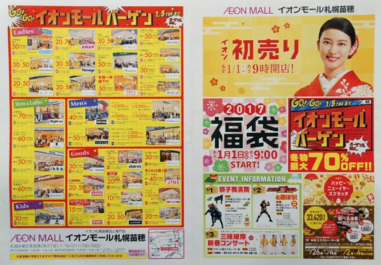 イオンモール札幌苗穂 チラシ発行日:2017/1/1