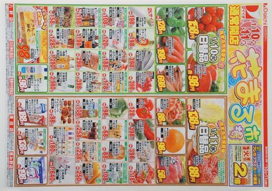 花まる市場 チラシ発行日:2017/1/10