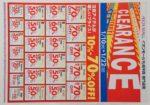 イオンモール札幌平岡専門店街 チラシ発行日:2017/1/10