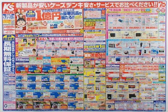 ケーズデンキ チラシ発行日:2017/1/7