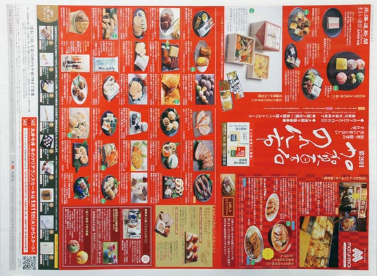 丸井今井 チラシ発行日:2017/1/7