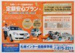 札幌インター自動車学校 チラシ発行日:2017/1/7