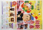 誠心堂 チラシ発行日:2017/1/6