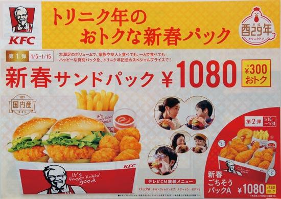 KFC チラシ発行日:2017/1/5