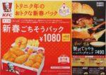 KFC チラシ発行日:2017/1/16