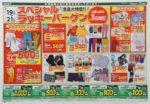 北雄ラッキー チラシ発行日:2017/1/19