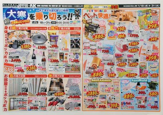 ジョイフルエーケー チラシ発行日:2017/1/18