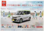 北海道日産自動車 チラシ発行日:2017/1/14