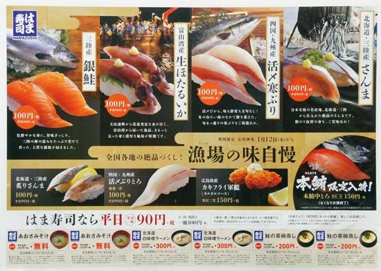 はま寿司 チラシ発行日:2017/1/12