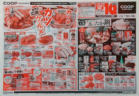 コープさっぽろ チラシ発行日:2017/1/12