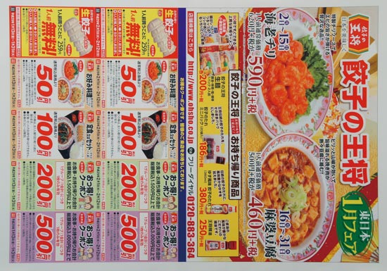餃子の王将 チラシ発行日:2017/1/13