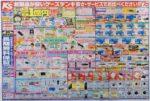 ケーズデンキ チラシ発行日:2017/1/28