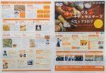 東急百貨店 チラシ発行日:2017/1/26