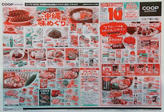 コープさっぽろ チラシ発行日:2017/2/9