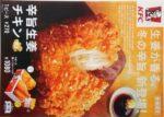 KFC チラシ発行日:2017/2/1