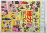 大丸札幌店 チラシ発行日:2017/2/22