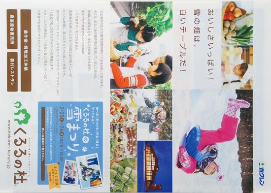 くるるの杜 チラシ発行日:2017/2/25