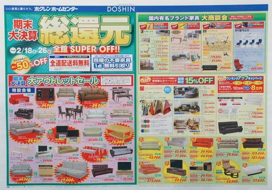 ホクレンホームセンター チラシ発行日:2017/2/18