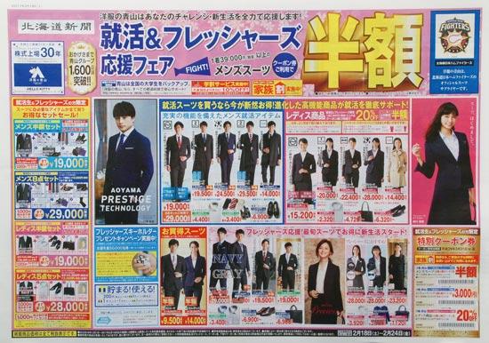 洋服の青山 チラシ発行日:2017/2/18