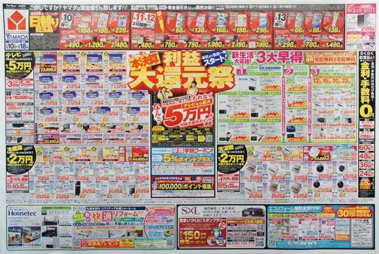 ヤマダ電機 チラシ発行日:2017/2/10