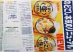 キリンビール チラシ発行日:2017/2/11