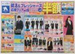 洋服の青山 チラシ発行日:2017/2/11