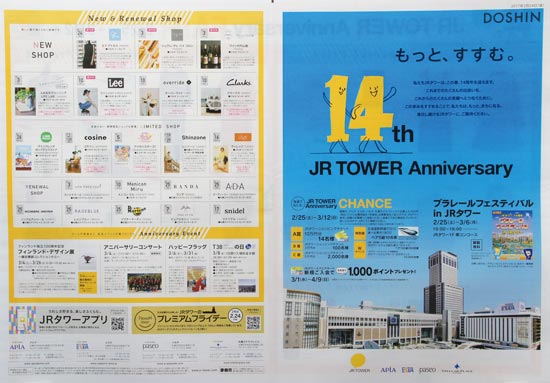 JRタワー チラシ発行日:2017/2/25