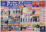 紳士服の山下 チラシ発行日:2017/2/25